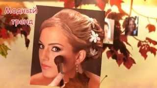 Модный тренд Макияж на свадьбу