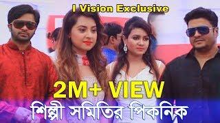 বাংলাদেশ চলচ্চিত্র শিল্পী সমিতির বনভোজন -2017 B F D C PIKNICK 2017