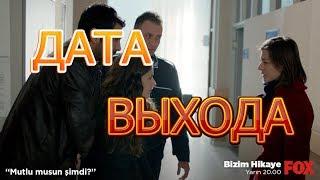 НАША ИСТОРИЯ описание 54 серии турецкого сериала на русском языке, дата выхода
