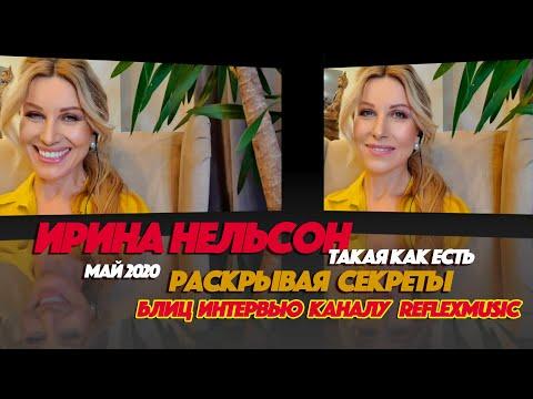 Блиц-интервью Ирины Нельсон каналу REFLEXMUSIC