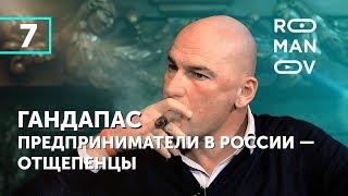 Радислав Гандапас. В чём состоит успех предпринимателя. Что самое главное в жизни