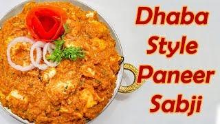 ढाबा स्टाइल पनीर लबाबदार मसाला सब्जी Dhaba Style Paneer Lababdar Masala Sabji Recipe