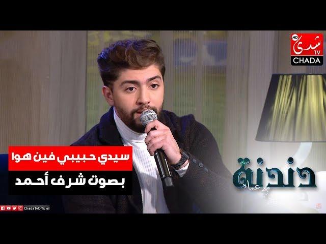 أغنية ضلي اضحكي من أداء الفنان شرف أحمد