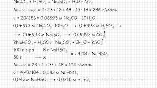 112  Общая химия Растворы Теория электролитической диссоциации  Растворы  Задача №48