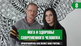 Йогатерапия | Интервью с Леонидом Гарценштейном