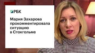 Мария Захарова прокомментировала теракт в Стокгольме