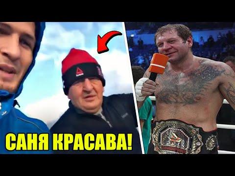 Реакция Нурмагомедова на бой Емельяненко-Кокляев! Конор обратился к Серроне!