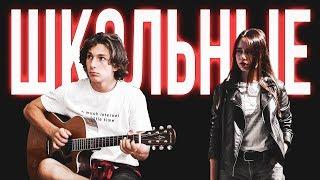 Download ЛУЧШИЕ ШКОЛЬНЫЕ ПЕСНИ Mp3 and Videos