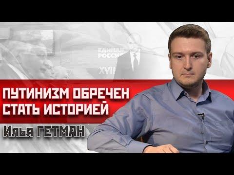 Сергей Удальцов/Илья Гетман. Путинизм обречен стать историей #ЛевыйФронт #Оппозиция #Удальцов