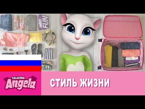 Говорящая Анджела - На чемоданах