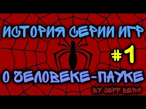 История серии игр о Человеке-Пауке Часть #1