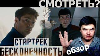 """► СТАРТРЕК: БЕСКОНЕЧНОСТЬ / Star Trek Beyond. ОБЗОР фильма, трейлера """"Стартрек: бесконечность"""" в HD"""