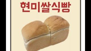 #도담도담식빵 #현미쌀식빵 마곡빵집 신방화역빵집 마곡나…