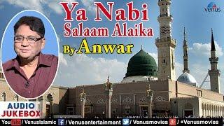Ya Nabi Salaam Alaika | Anwar | Muslim Devotional Songs | AUDIO JUKEBOX