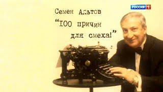 Смотреть Сто причин для смеха. Семен Альтов. Выпуск 7 онлайн