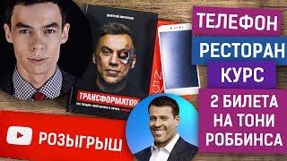 Розыгрыш призов: телефон, билеты на Тони Роббинса, курс от Олега Торбосова, поход в ресторан и книга
