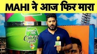 जानिए कैसे Dhoni का बल्ला दिलाएगा भारत को 2019 World Cup | Crunchy Shot | IPL 2019 | #CSKvsDC