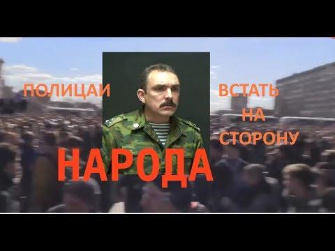Михаил Шендаков  - предатели Народа, я за вас не заступлюсь!