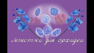Лепестки для орхидеи/Petals for orchids