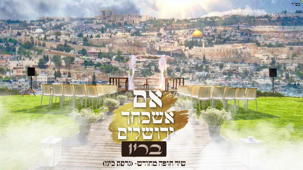 אם אשכחך ירושלים - בריו (שיר חופות מחודש - גרסת ביגן)