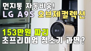 2021 LG 코드제로 A9S 무선청소기 기다리셨던 분…
