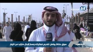 مراسل الإخبارية: سوق عكاظ يشهد إقبال متزايد من الزوار