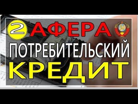 """Афера """"Потребительский кредит"""" (Часть 2)"""
