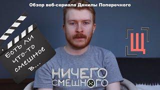 Щ-обзор   НИЧЕГО СМЕШНОГО   Данила Поперечный
