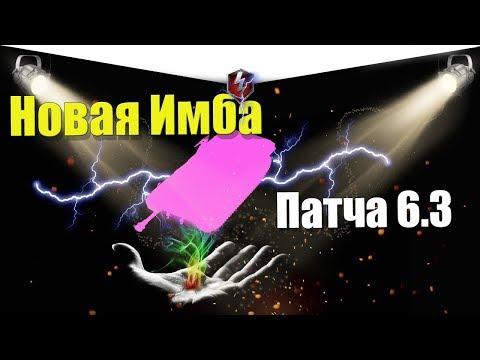 ФУГАСНЫЙ МОНСТР WOT BLITZ | ИМБА ПАТЧА 6.3