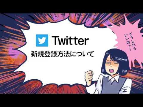 [サポート]Twitter 新規登録方法について