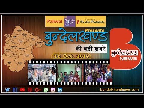 बुन्देलखण्ड की बड़ी ख़बरें 12 OCT 2019 | Bundelkhand News