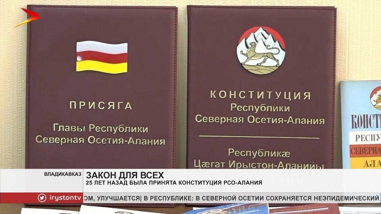 Центральная избирательная комиссия РСО-Алания | 720x1280