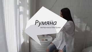 Нанесение румян от визажиста Рады Русских HD. Макияж для модельных тестов