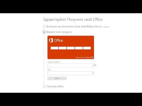 Как скачать Microsoft Office 2016 с официального сайта Microsoft