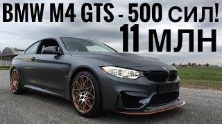 BMW M4 GTS 500 сил за 11 миллионов -vs- M4 Competition Package! Тест на редчайшую эмку, 4 в России!)