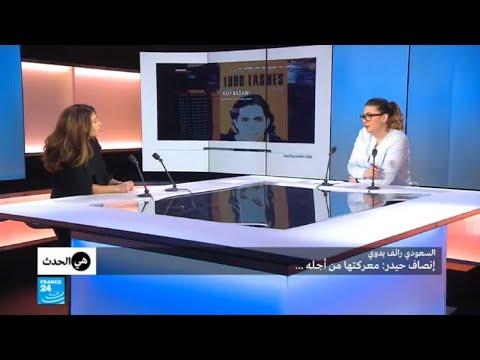 إنصاف حيدر: رائف بدوي دعا إلى أفكار تنفذها السعودية اليوم  - نشر قبل 53 دقيقة