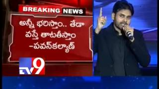 Pawan Kalyan emotional speech at Attarintiki Daredi success meet   Tv9