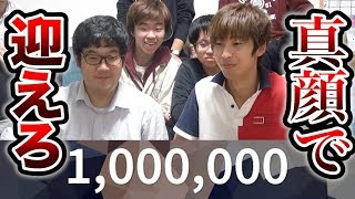 【無理】100万人突破を全員真顔で迎えないといけまてん!【ありがとう!!!!】 thumbnail