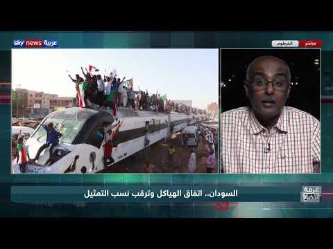 السودان.. اتفاق الهياكل وترقب نسب التمثيل  - 22:54-2019 / 5 / 13