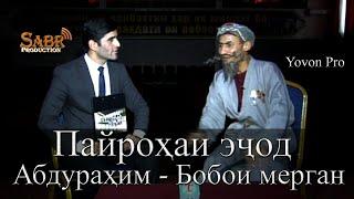 Бобои мерган - рузхои наздик дар канали Yovon Pro обуна шавед.