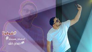 """#جديد """" شوفونا """" عمل جديد للفنان الفلسطيني حسام خلف """" المخ """" #شاهد"""