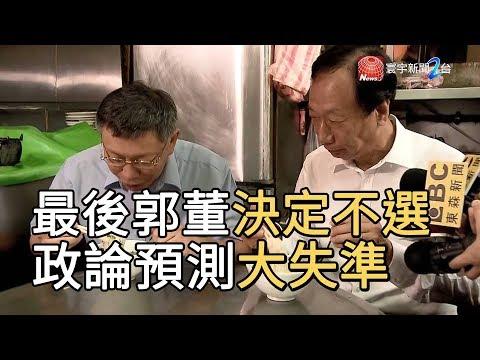 最後郭董決定不選 政論預測大失準 寰宇新聞20190917