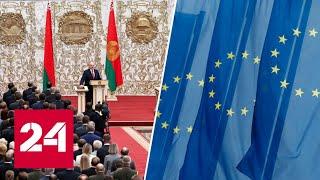 Евросоюз счел инаугурацию Лукашенко нелегитимной - Россия 24