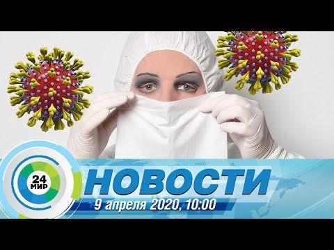 Новости 10:00 от 09.04.2020