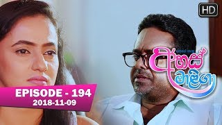 Ahas Maliga | Episode 194 | 2018-11-09