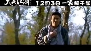 小沈阳歌曲 之 《江湖啊,江湖》电影版MV