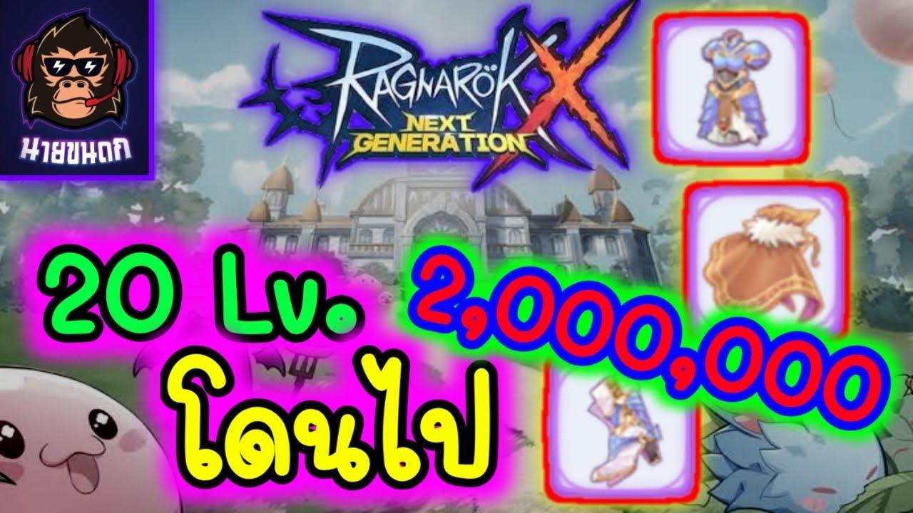 อัพเกรดแค่ 20 Lv. หมดเงินไป 2,000,000++ Ragnarok X Next Generation (ROX)
