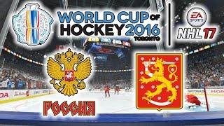 КУБОК МИРА 2016   Россия - Финляндия   NHL 17