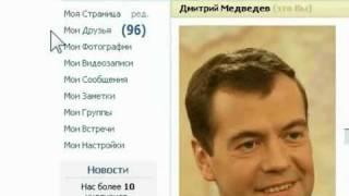 Компьютер Дмитрия Анатольевича Медведева