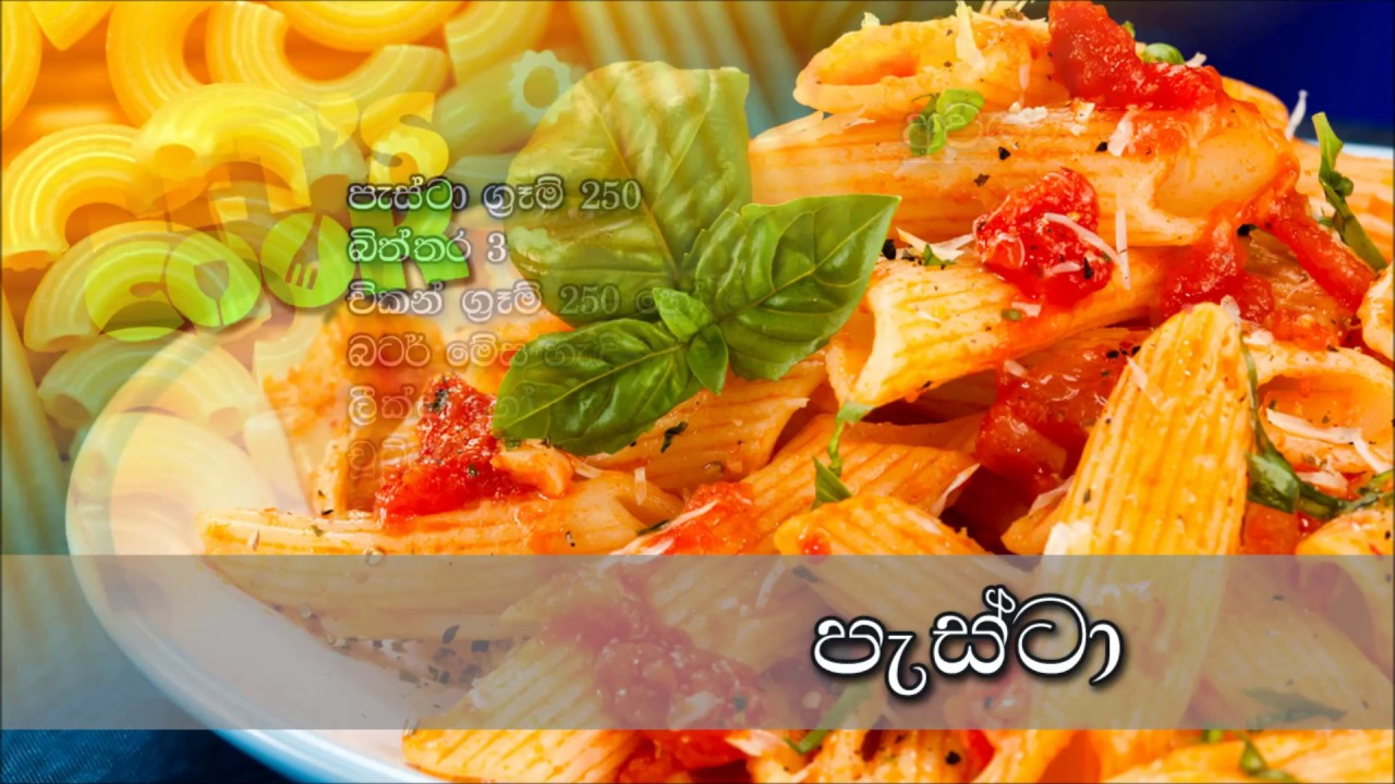 Sinhala pasta recipe youtube sinhala pasta recipe sinhala recipes forumfinder Choice Image